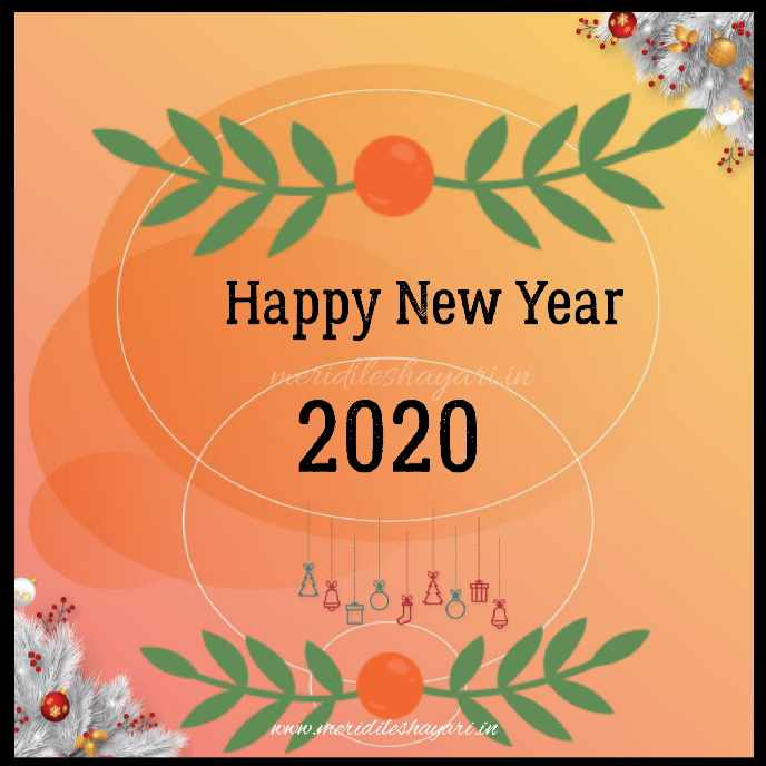 happy new year wishes sms messages 2020