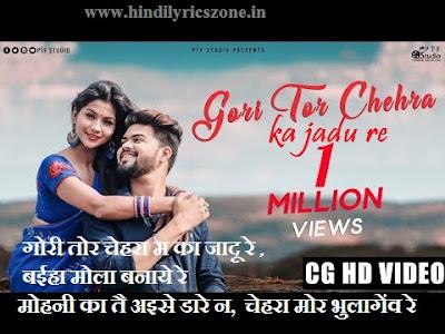 Gori Tor Chehra Ma Ka Jadu Re( गोरी तोर चेहरा म का जादू रे) - CG song lyrics । Tushar Solanki। Pushkar Sahu