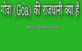 What is the capital of goa?