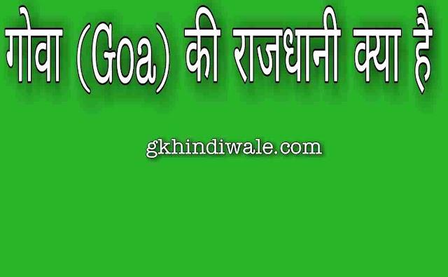 गोवा की राजधानी क्या है | Capital Of Goa