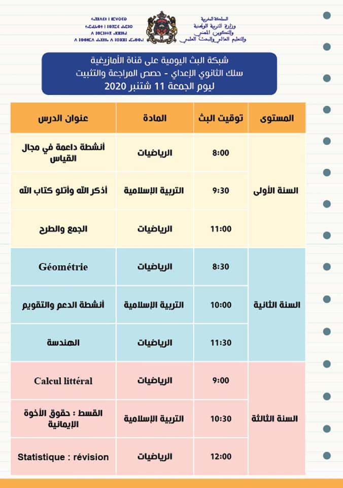 شبكة بث حصص المراجعة والتثبيت ليوم 11 شتنبر 2020 على قنوات الثقافية و العيون و الأمازيغية