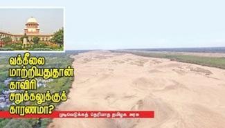 Cauvery Water Dispute Verdict: Karnataka's Gain is TN's Loss!