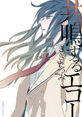 Kyoumei suru Echo