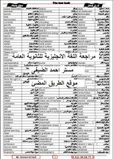 تحميل افضل مراجعة نهائية فى اللغة الإنجليزية للشهادة الثانوية العامة ،لمستر احمد الضيفى