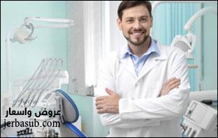 أفضل دكتور اسنان في حي الصفا