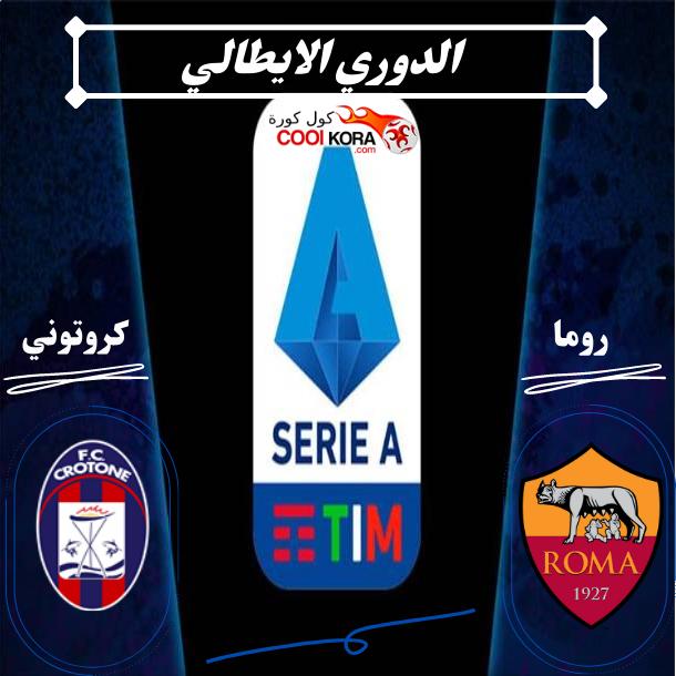 تعرف على موعد مباراة روما أمام كروتوني الدوري الايطالي والقنوات الناقلة