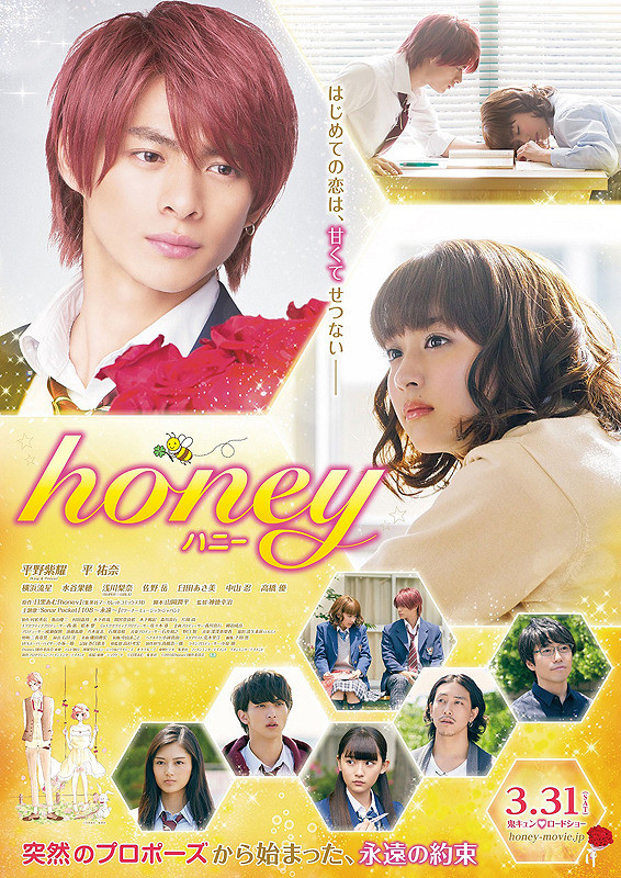 Honey Live Action (2018)