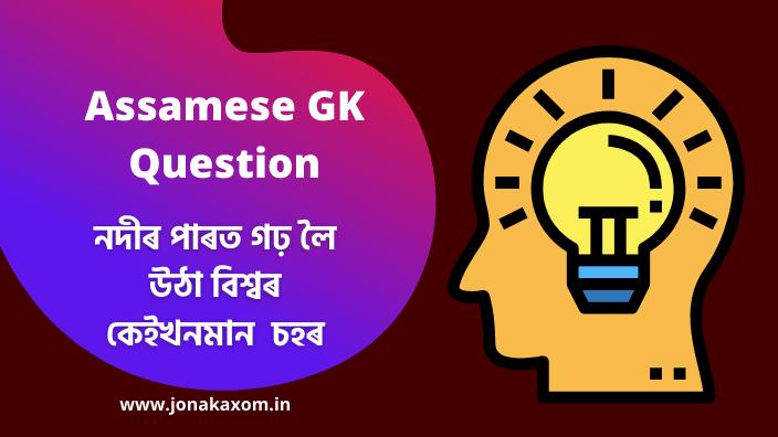GK iN Assamese | Latest Assam GK | Gov Exam Gk In Assamese