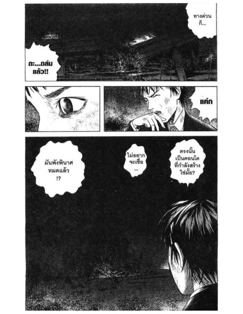 Kanojo wo Mamoru 51 no Houhou - หน้า 62
