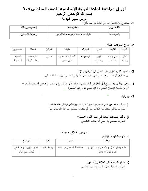 ملخص امتحان الوزارة للتربية الاسلامية