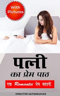 3) पत्नी का प्रेम पाठ - एक Romantic प्रेम कहानी - Romantic Love Story of Husband and Wife in Hindi