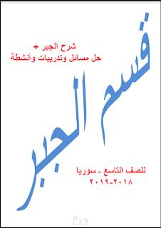 نوطة رياضيات الصف التاسع الجبر pdf سوريا، قراءة وتحميل تحميل نوطة رياضيات الصف التاسع الجبر 2018-2019 pdf سوريا أونلاين، حل أسئلة ومسائل وتمارين وتديبات وأنشطة الجبر رياضيات الصف التاسع الأساسي الابتدائي pdf، محلول الجبر للصف التاسع أساسي في سورية، قراءة وتحميل برابط مباشر أونلاين
