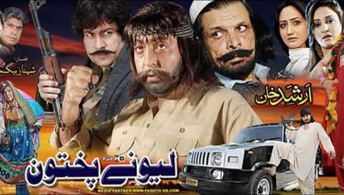 New Pashto Songs 2016 From Shahid Khan Latest Film Lewane Pakhton All Hits