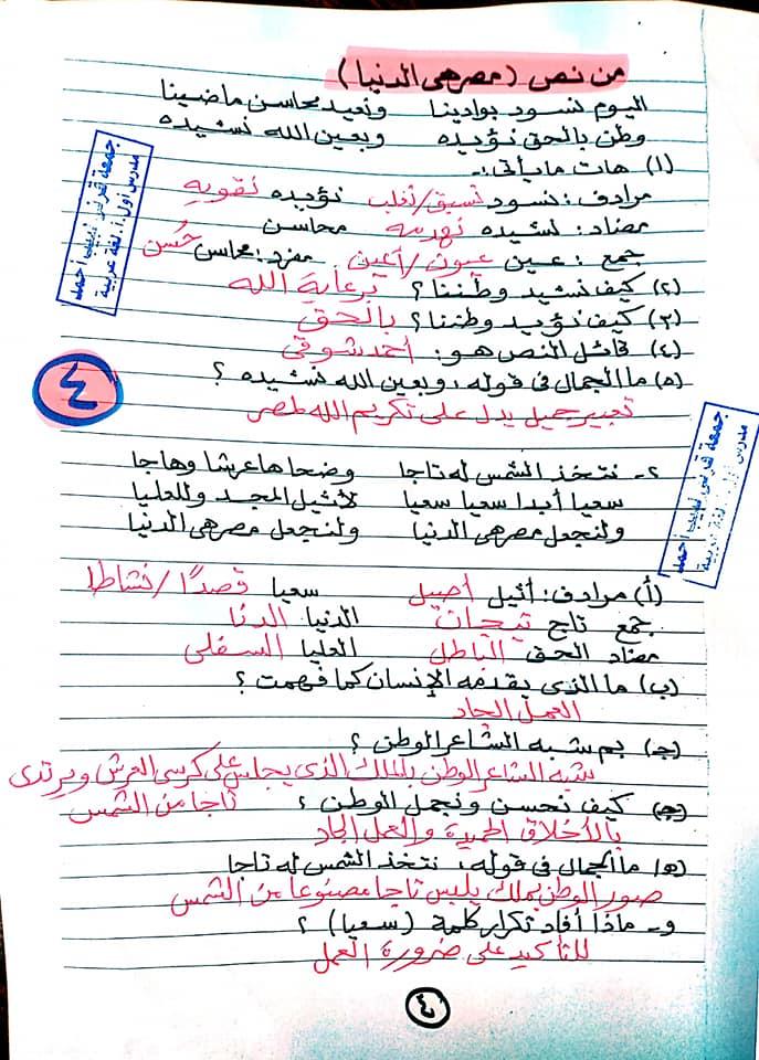 مراجعة اللغة العربية للصف الخامس الابتدائي ترم ثاني أ/ جمعة قرني لبيب 4
