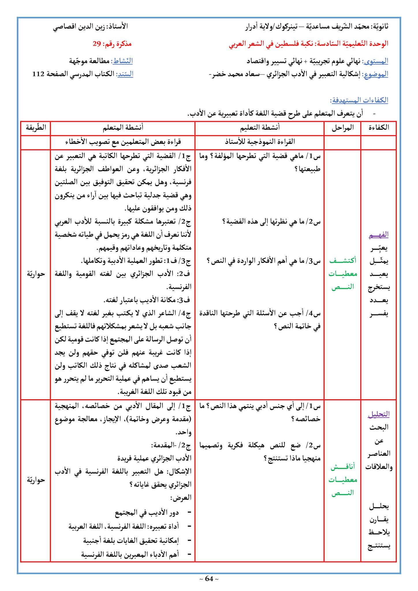 تحضير نص إشكالية التعبير في الأدب الجزائري 3 ثانوي علمي