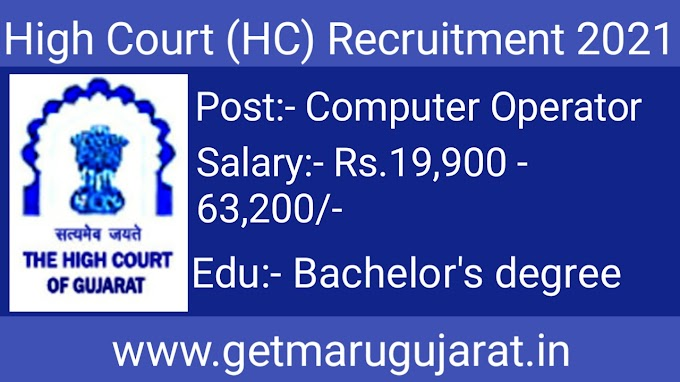 High Court Recruitment 2021 Apply Computer Operator (IT-Cell) Vacancy