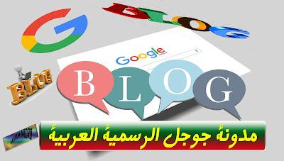 مدونة جوجل الرسمية باللغة العربية 2020,أخر اخبار جوجل, اخبار جوجل, مدونة جوجل الرسمية, بلوق جوجل العربية, بلوج جوجل العربية 2020