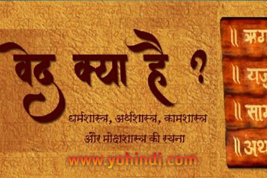 वेद क्या है, वेद किसे कहते है तथा वेद के प्रकार   What is Veda and Types of Veda