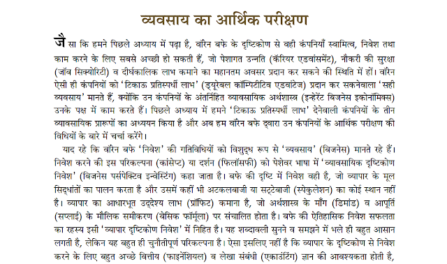 Warren Buffett Ka Safal Karobaar Hindi PDF Download Free