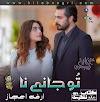 Tu Jaane Na Novel Complete By Arfa Ejaz