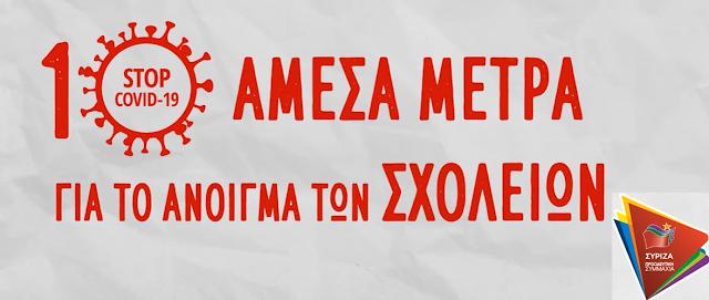 ΣΥΡΙΖΑ: 10 άμεσα μέτρα για το άνοιγμα των σχολείων – VIDEO