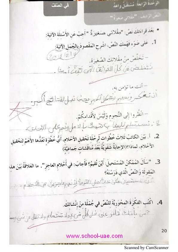 حل درس مقلاتى صغيرة لغة عربية الصف الرابع الفصل الثانى 2020 الامارات