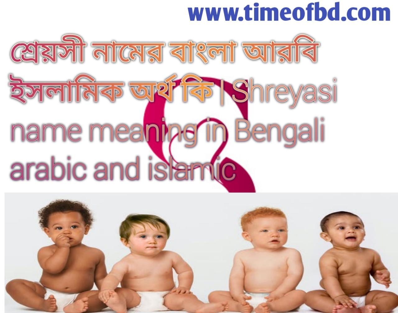 শ্রেয়সী নামের অর্থ কি, শ্রেয়সী নামের বাংলা অর্থ কি, শ্রেয়সী নামের ইসলামিক অর্থ কি, Shreyasi name meaning in Bengali, শ্রেয়সী কি ইসলামিক নাম,