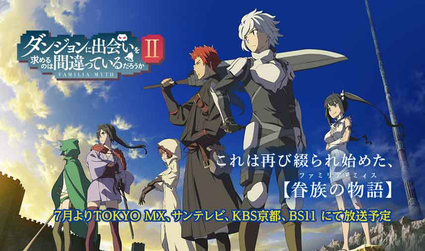 DanMachi Season 2 BD (Episode 01 - 12) Subtitle Indonesia