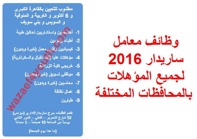 وظائف معامل ساريدار الطبية saridar lab لجميع المؤهلات والتخصصات للمحافظات المختلفة منشور بتاريخ 26-02-2016
