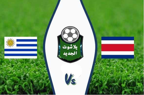 نتيجة مباراة كوستاريكا وأوروجواي اليوم 07-09-2019 مباراة ودية