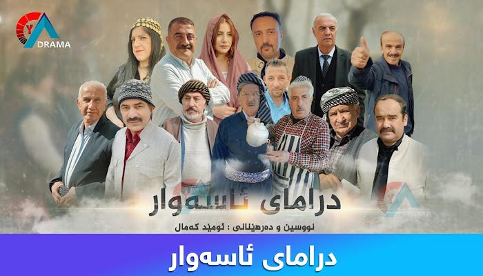 Dramay Asawar Alqay 2