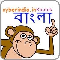bangla-koutuk-comedy