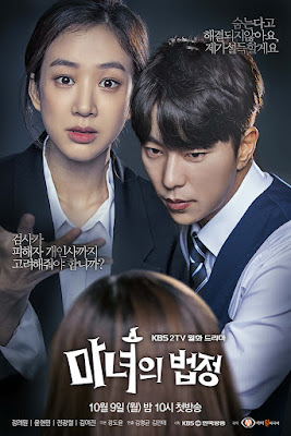 Drama Korea Witch Court, Witch at Court, Review By Miss Banu, Sinopsis, Pelakon, Korean Drama Witch Court Cast, Jung Ryeo Won, Yoon Hyun Min, Jeon Kwang Leol, Kim Yeo Jin, Heo Sung Tae.