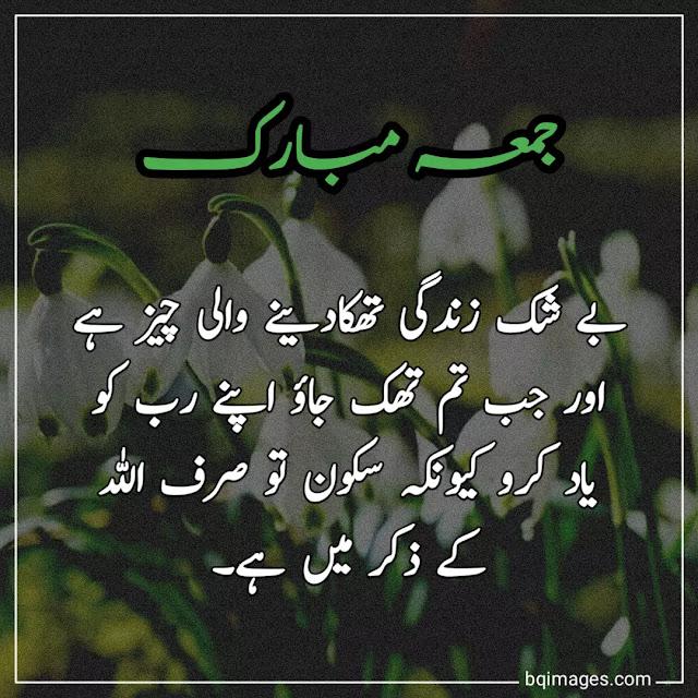 islamic jumma mubarak quotes in urdu