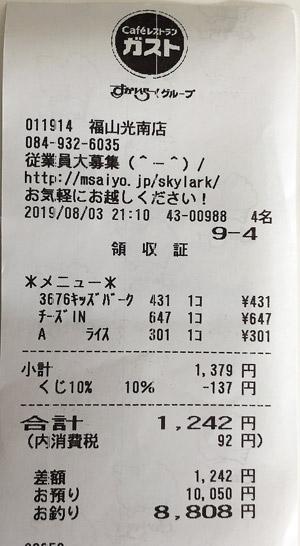 ガスト 福山光南店 2019/8/3 飲食のレシート