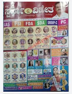 [PDF] Spardha Vijetha May-June 2021 Full Magazine PDF Download for Free