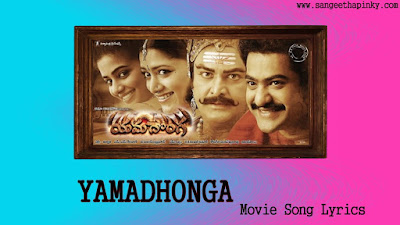 yamadhonga-telugu-movie-songs-lyrics