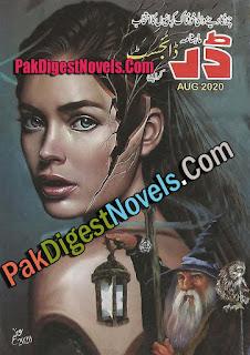 Darr Digest August 2020 Pdf Free Download