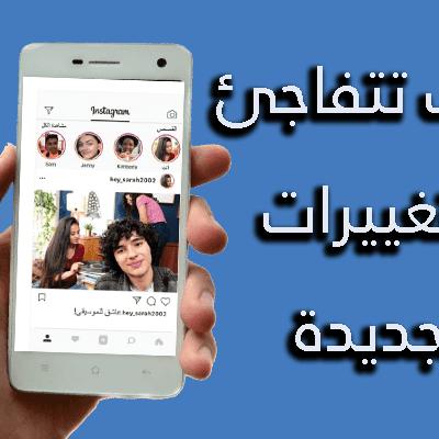 أخيرا تطبيق أنستغرام بواجهة عربية مع بعض التغييرات المهمة التي كان يبحث عنها الجميع