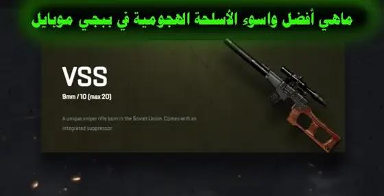 VSS اسوء سلاح في ببجي موبايل
