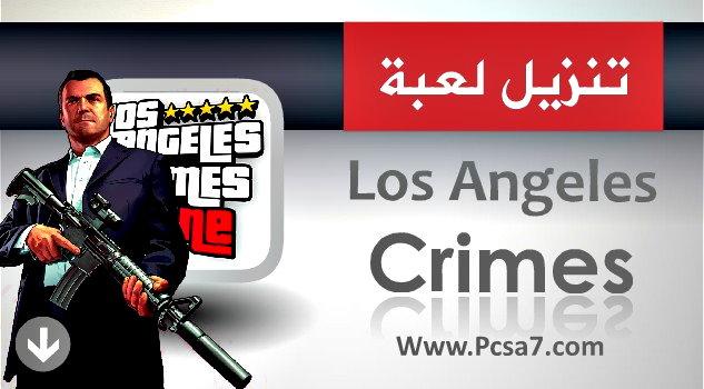تحميل لعبةLos Angeles Crimes للأندرويد  2019