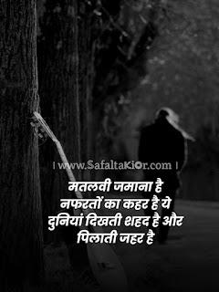 100+Very Heart Touching Sad Quotes in Hindi & emotional sad shayari 2021