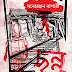 Chonno Chaara (ছন্ন ছাড়া) by Manoranjan Byapari