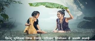 """Hindi Slogan on """"Family Planning"""", """"परिवार नियोजन पर स्लोगन"""""""