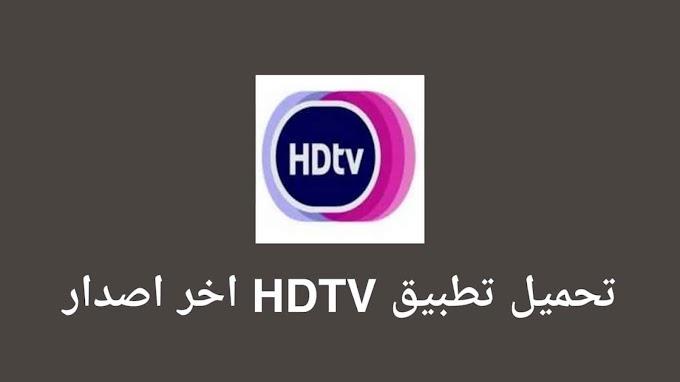 تحميل تطبيق HDtv Ultimate  لمشاهدة القنوات اخر اصدار