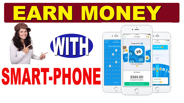 How to Earn Money Online with Mobile-Phone | Make Money Online with Smartphone