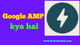 Google AMP kya hai AMP kam kaise karta hai jankari: