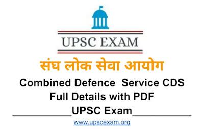 CDS Exam UPSC