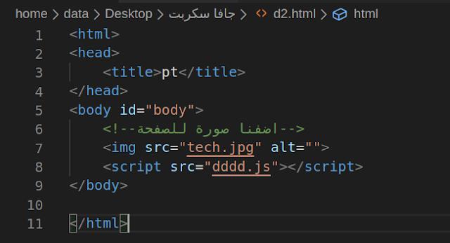 كيفية استخدام الـ css في الجافاسكربت javascript بسهولة الدرس |21|