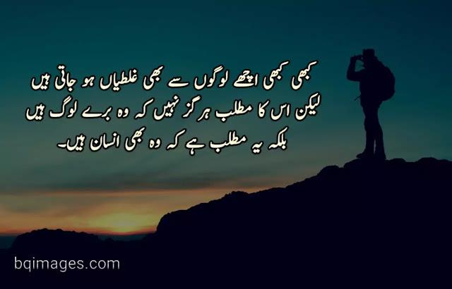 golden words in Urdu About Human